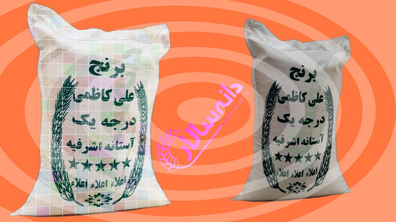 قیمت برنج علی کاظمی