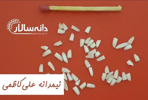 برنج نیم دانه علی کاظمی