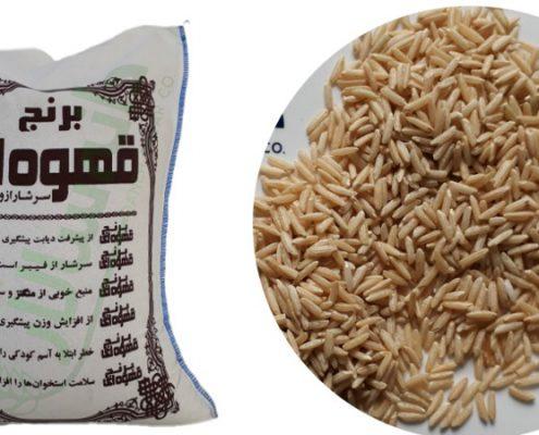 قیمت برنج قهوه ای