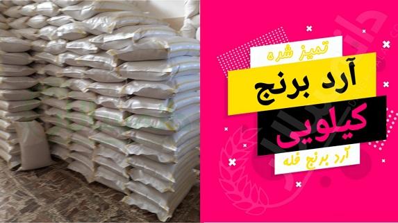 قیمت آرد برنج