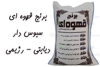 خرید برنج قهوه ای